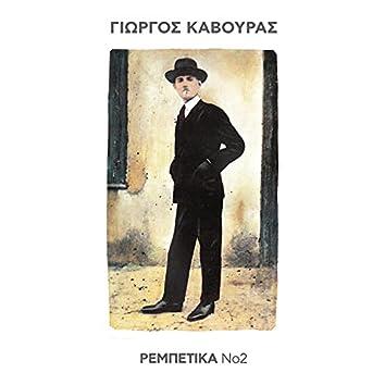 Giorgos Kavouras (Vol. 2)