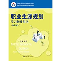 Career planning and learning guide books (Revised Edition) (secondary vocational education curriculum reform and national planning new textbooks; secondary vocational education textbook approval(Chinese Edition)