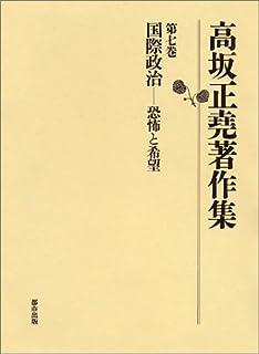 高坂正堯著作集〈第7巻〉国際政治―恐怖と希望