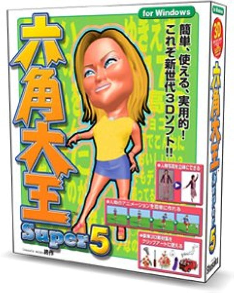 うぬぼれ辞任バッグ六角大王Super 5 Windows版