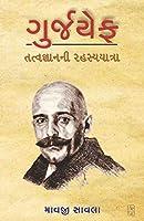 Gurjyef Tatvagyan Ni Rahsyayatra