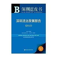 Shenzhen Blue Book: Rule of Shenzhen Development Report (2015)(Chinese Edition)
