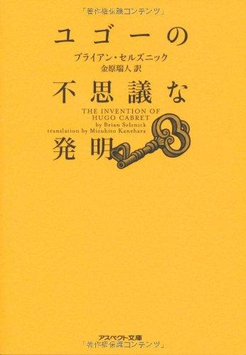 ユゴーの不思議な発明(文庫) (アスペクト文庫)