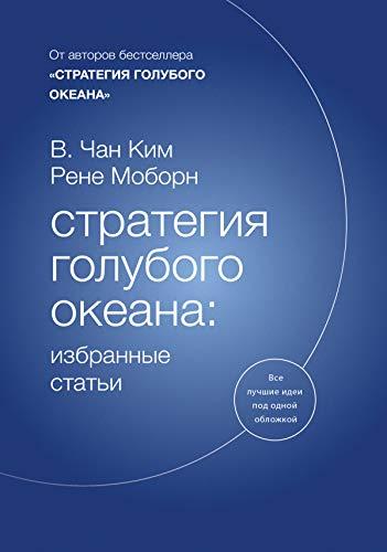 Стратегия голубого океана: избранные статьи (Russian Edition)