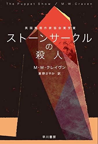 ストーンサークルの殺人 (ハヤカワ・ミステリ文庫) - M W クレイヴン, 東野 さやか
