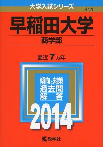 早稲田大学(商学部) (2014年版 大学入試シリーズ)