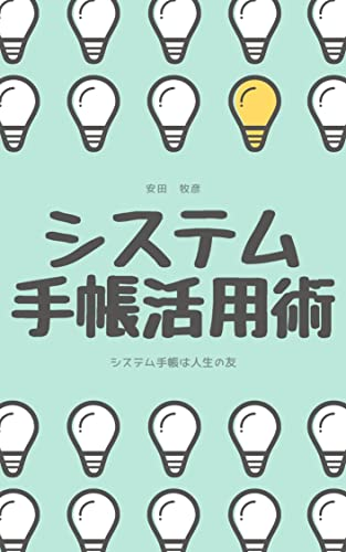 How to use a personal organizer: A personal organizer is a friend of life (Japanese Edition)