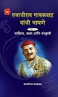 Sayajirao Gaekwad Yanchee Bhashane 2 - Marathi