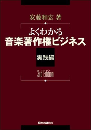 よくわかる 音楽著作権ビジネス 実践編 3rd Edition 安藤和宏著