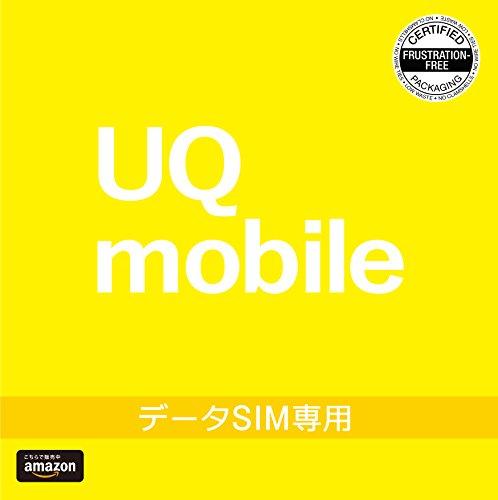 データ繰越/節約モードでデータ消費ゼロ_【事務手数料3,300円が無料】UQ mobileエントリーパッケージ/格安SIMカード/データ通信専用(SMS対応)/au回線対応[iPhone/Android対応SIM] VEK55JYV