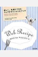 楽しく、気軽にできる ウェブデザインレシピブック ~BiND for WebLiFE*2で作るアイデアいっぱいのウェブサイト~ 単行本(ソフトカバー)