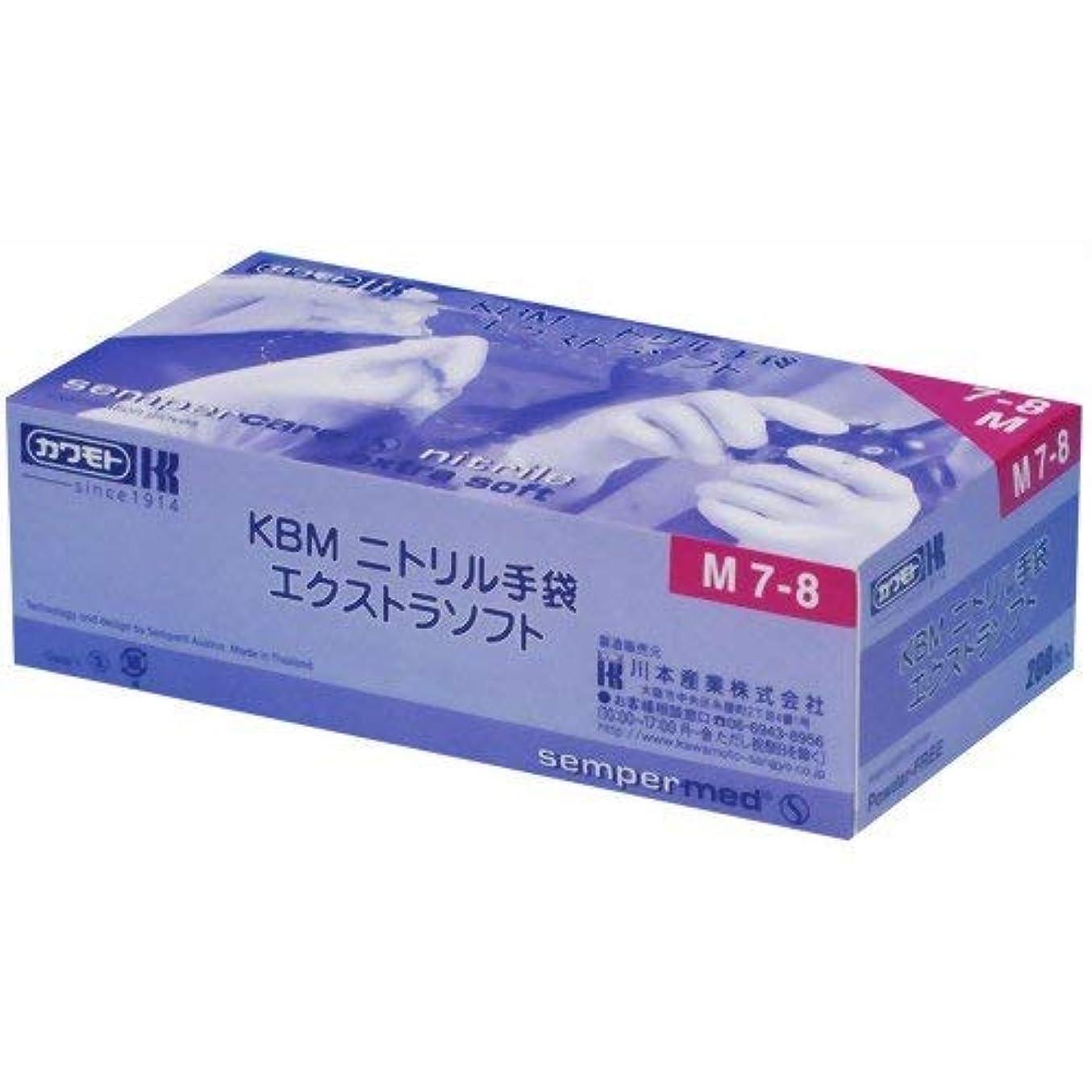 タクト持続的弁護川本産業 KBMニトリル手袋 エクストラソフト S 200枚入 × 48個セット