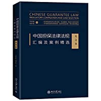 China Guarantee Laws and Regulations and selected cases (annotated edition)(Chinese Edition)