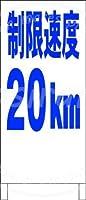 「制限速度20km(青)」 掲示板の金属サインブリキプラークの頑丈なレトロな外観30 * 15 cm
