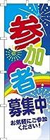 既製品のぼり旗 「参加者募集2」 短納期 高品質デザイン 600mm×1,800mm のぼり