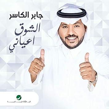 Al Shouq Aayani