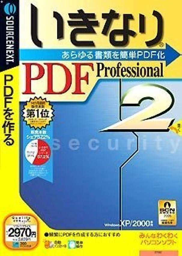 重力台風デザイナーいきなりPDF Professional 2 (説明扉付きスリムパッケージ版)