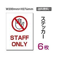 「STAFF ONLY」【ステッカー シール】タテ・大 200×276mm (sticker-030-6) (6枚組)