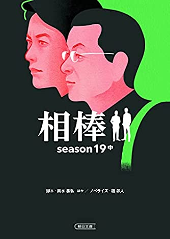 相棒 season19 中 (朝日文庫)