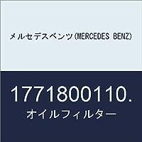 メルセデスベンツ(MERCEDES BENZ) オイルフィルター 1771800110.