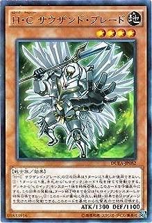 Yu-Gi-Oh! / 9th Period / 1 Bullet / DUEA-JP 082 H · C Thousand Blade R