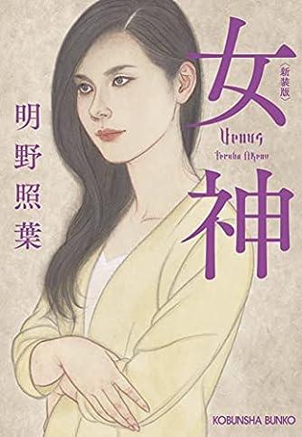 女神 新装版 (光文社文庫 あ 40-9)