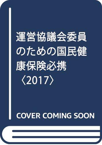 運営協議会委員のための国民健康保険必携〈2017〉の詳細を見る