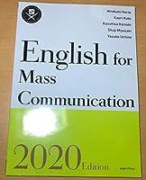 時事英語の総合演習 2020年度版