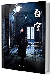 中国ドラマ『鎮魂 蓬間 紳探 美人為餡』俳優白宇 グッズセット 写真集1冊 A4ポスター4枚 しおり4枚 LOMOカード10枚