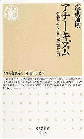 アナーキズム―名著でたどる日本思想入門 (ちくま新書)