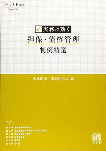 実務に効く 担保・債権管理判例精選 (ジュリスト増刊)