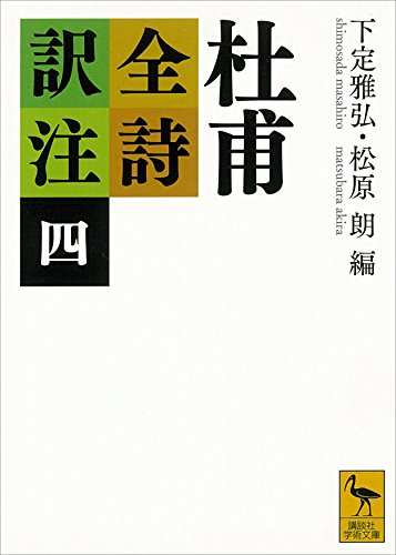 杜甫全詩訳注(四) (講談社学術文庫)