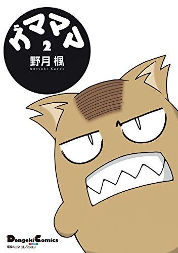 [野月楓] 電撃4コマ コレクション ゲマママ 全02巻