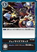 デジモンカードゲーム ST5-16 ジェノサイドアタック U