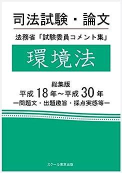 [スクール東京]の司法試験・論文 法務省「試験委員コメント集」環境法 総集版 平成18年~平成30年