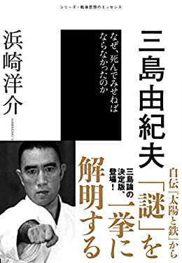 三島由紀夫 シリーズ・戦後思想のエッセンス
