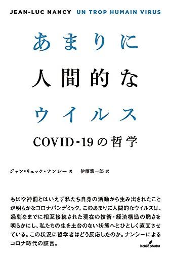 あまりに人間的なウイルス: COVID-19の哲学