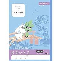 アピカ ムーミン学習帳 セミB5 漢字の学習 高学年用B LU3451 【まとめ買い10冊セット】