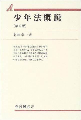 少年法概説 (有斐閣双書)