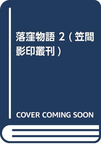 落窪物語 2 (笠間影印叢刊)の詳細を見る