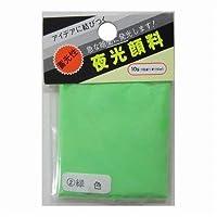 ピカエース 夜光顔料 緑 10g