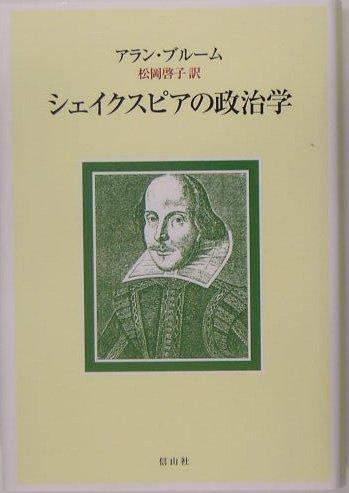 シェイクスピアの政治学の詳細を見る