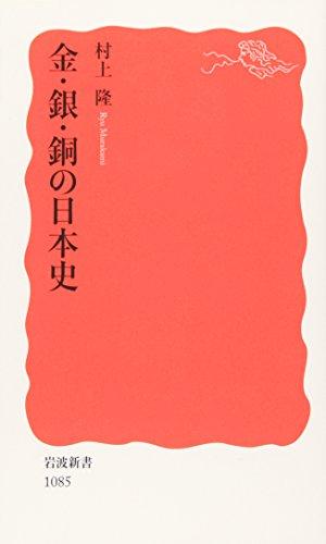 金・銀・銅の日本史 (岩波新書)