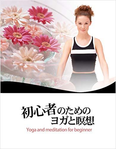 syosinsyanotamenoyogatomeisou (Japanese Edition)
