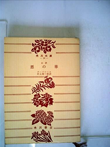 悪の華 (1950年) (角川文庫〈第18〉)の詳細を見る
