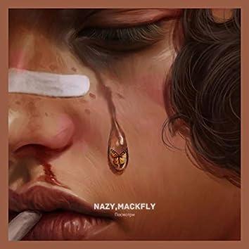 Посмотри (feat. Mackfly)