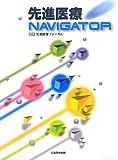 先進医療NAVIGATOR - 先進医療フォーラム, 先進医療フォーラム