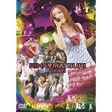 里菜■祭り2006 [DVD]