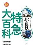 JR・私鉄 特急大百科 旅鉄BOOKS