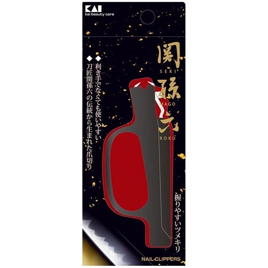 建築崇拝する未使用関孫六 握りやすいツメキリ M HC3530
